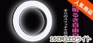 ライトのみ USB 16 センチ LED リングライト スマホ撮影 照明 スマホ撮影 スタンド