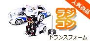 ロボット 変形 ラジコン カー 車のおもちゃ リモコンカー 遠隔操作 子供の好きなギフト トランスフォーム