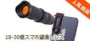 4K 18-30倍ズーム スマホ 望遠レンズ クリップ式望遠鏡 スマホレンズ カメラレンズ 単眼鏡 Casllee