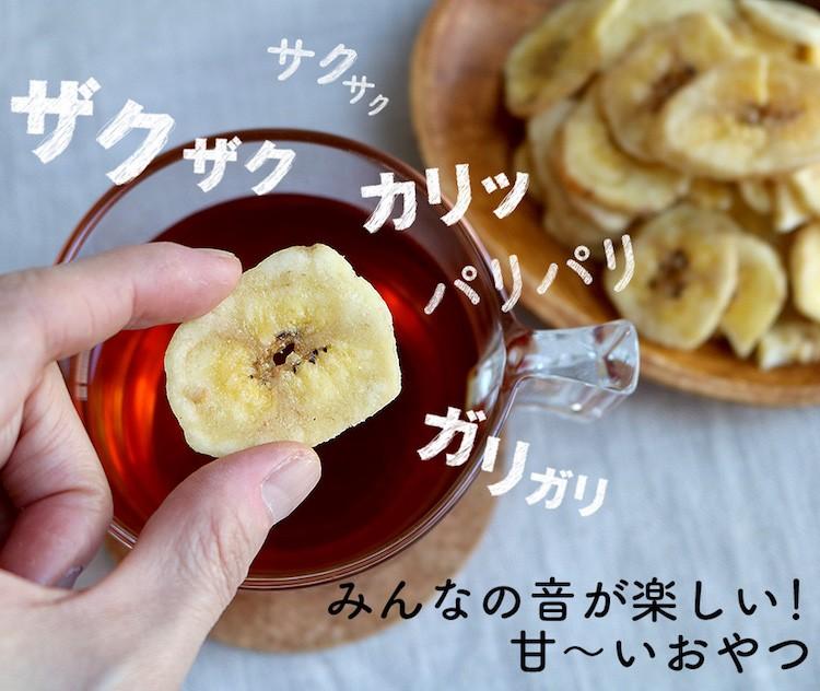 ハッピーナッツカンパニー フィリピン産 バナナチップス 100g