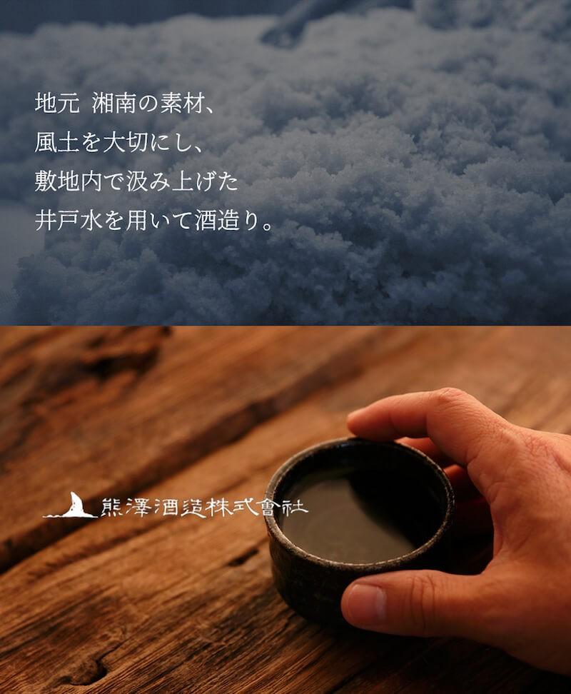 日本酒アーモンド 熊澤酒造とコラボ