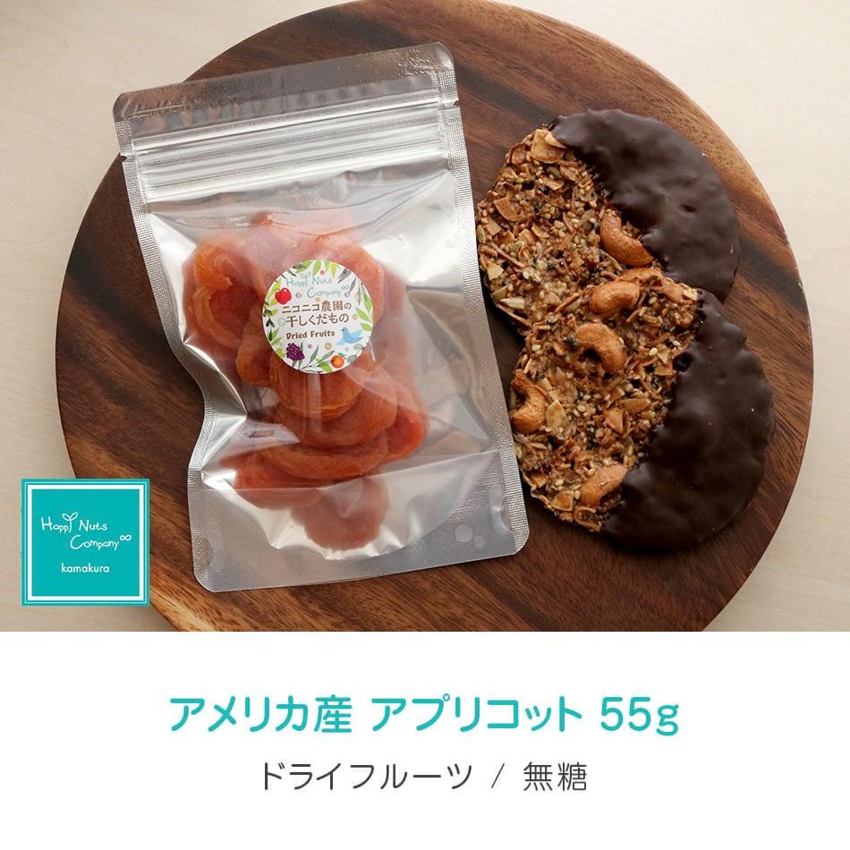 ハッピーナッツカンパニー アメリカ産アプリコット 無糖 55g