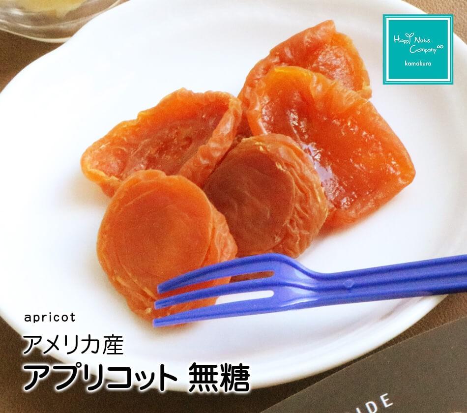 ハッピーナッツカンパニー アメリカ産アプリコット 無糖 120g