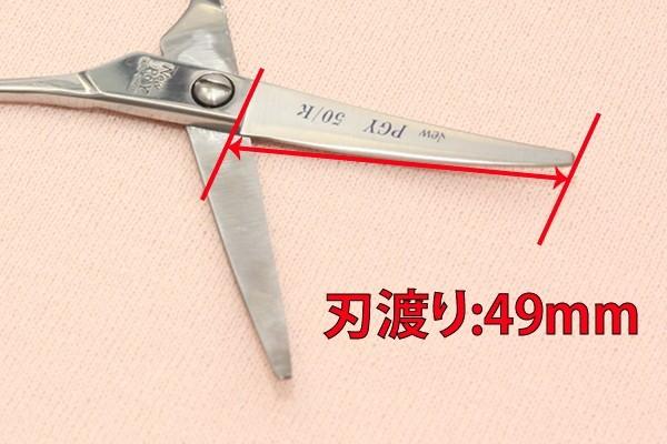 カーブハサミ 菊王冠 NewPGY50/R 刃渡