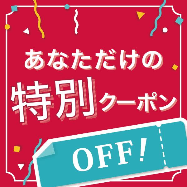 【特集】得トク2WEEKS 半額クーポン!