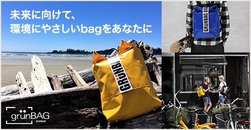 未来に向けて、環境にやさしいbagをあなたに