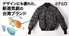 デザインにも優れた、新進気鋭の台湾ブランド