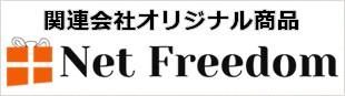 NetFreedomオリジナル商品