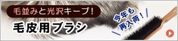 ファー毛皮用ブラシ