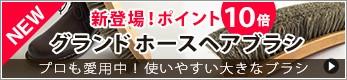 新登場グランドホースヘアブラシポイント10倍!