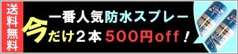 タラゴ2本で500円OFF