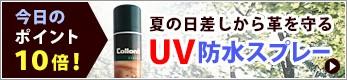 防水UVスプレー