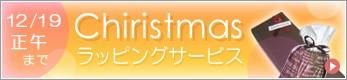 クリスマスラッピングのご注文は12/19正午まで。