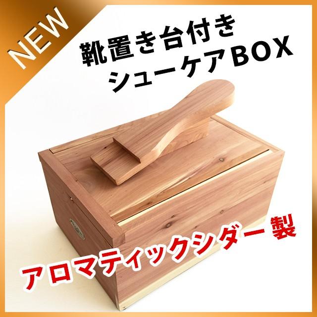 木製シューケアボックス