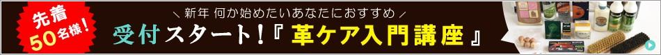 革ケア入門講座(全5回)受付スタート