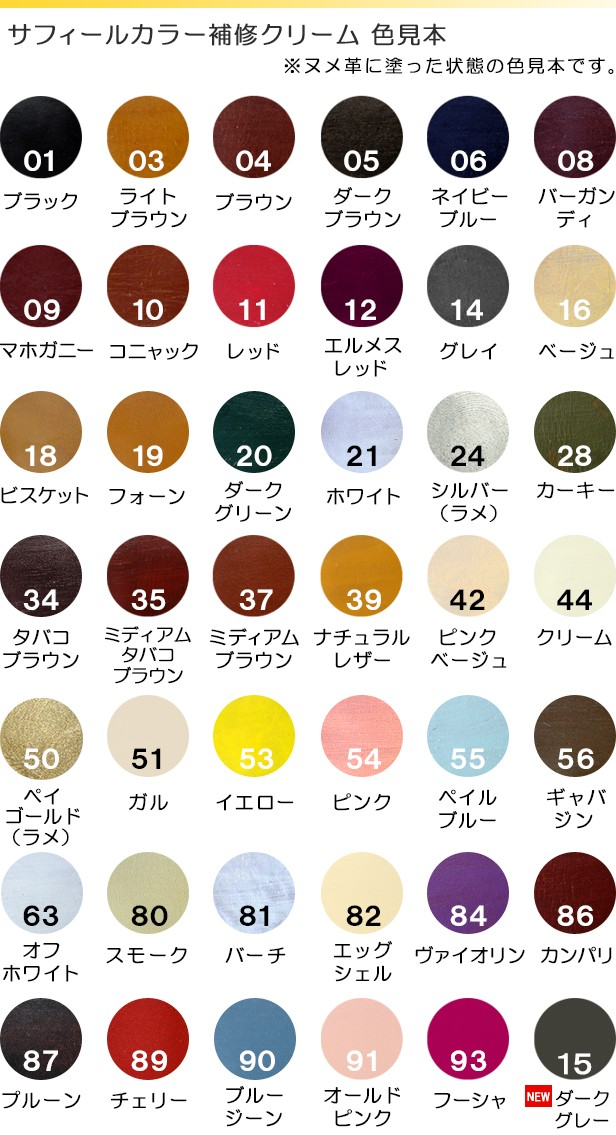 カラー補修クリーム全47色