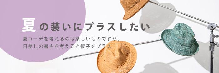 日焼け対策 帽子特集