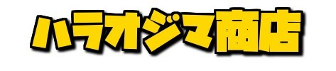 ハラオジマ商店 ロゴ