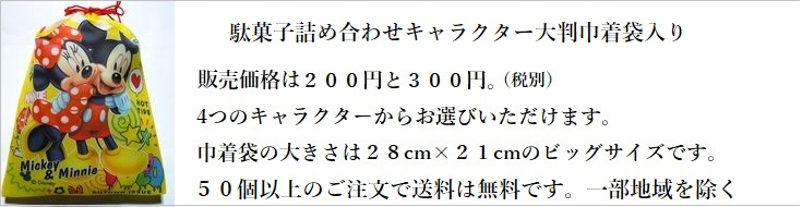 """""""駄菓子詰め合わせ大判巾着袋入り"""""""