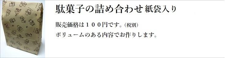"""""""駄菓子詰め合わせ紙袋入り"""""""