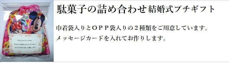 """""""駄菓子詰め合わせプチギフト"""""""