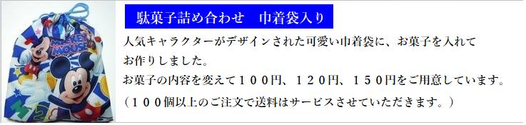 """""""駄菓子詰め合わせ巾着袋入り"""""""