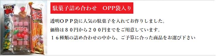 """""""駄菓子詰め合わせOPP袋入り"""""""