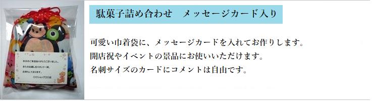 """""""駄菓子詰め合わせメッセージカード入り"""""""