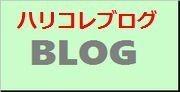 ハリウッドコレクターズギャラリー ブログ