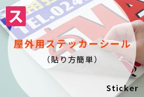 屋外用ステッカーシール(貼り方簡単)