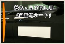 社名・キズ隠し用(白無地シート)