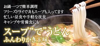 スープでうどん