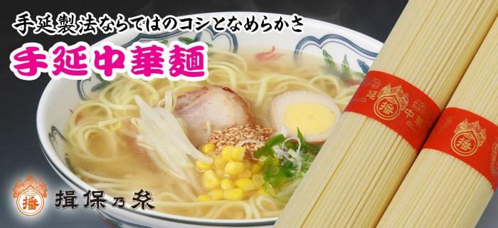 揖保乃糸 手延中華麺