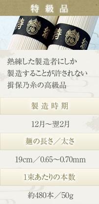 播州手延素麺 揖保の糸 特級品