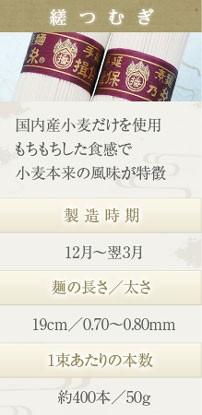 播州手延素麺 揖保の糸 縒つむぎ
