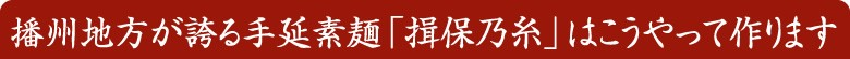 播州地方が誇る手延素麺「揖保乃糸」はこうやって作ります