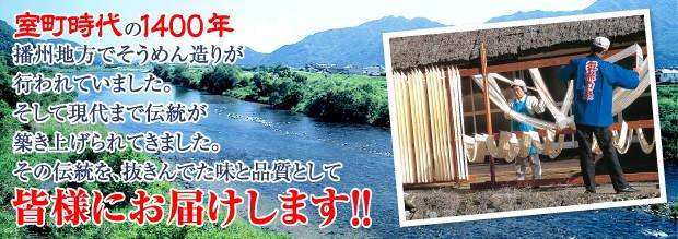 室町時代の1400年頃から播州地方でそうめん造りが行われていました。そして現代まで伝統が築き上げられてきました。その伝統を、抜きんでた味と品質として皆様にお届けします!!