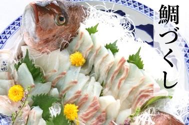 丸魚水産 鯛づくし