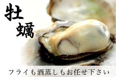 丸魚水産 牡蠣
