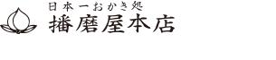 日本一おかき処播磨屋本店
