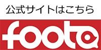 foota公式サイト