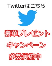 footatwitterサイト