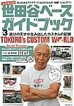 世田谷ベースガイドブック3