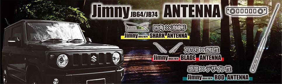 ジムニー JB64/74専用 デザインアンテナ