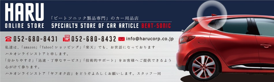HARU-online store