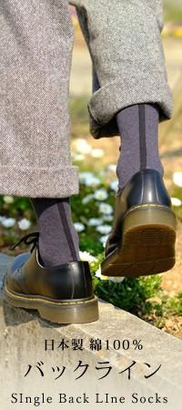 バックライン(日本製 綿100% メンズ SIngle Back LIne Socks