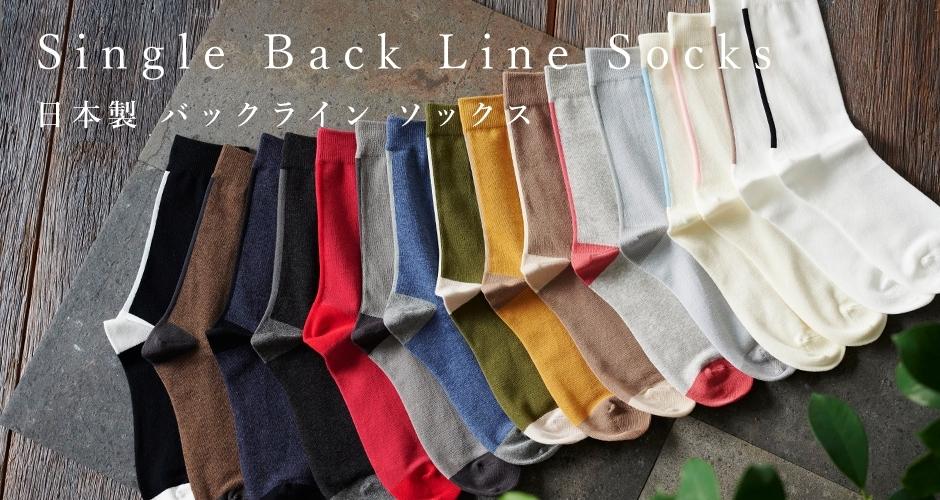 日本製バックライン