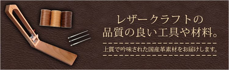 レザークラフトの品質の良い工具や材料。上質で吟味された国産革素材をお届けします。