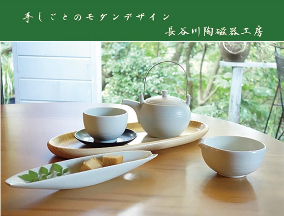 長谷川陶磁器工房ショップ ロゴ