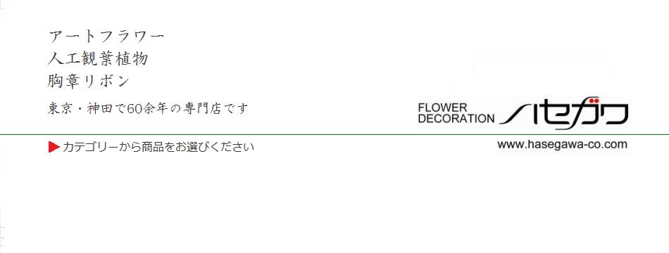 造花・胸章のハセガワ